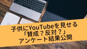 子供にYouTubeを見せる「賛成?反対?」アンケート結果公開のブログ用アイキャッチ