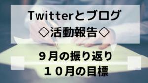 Twitterとブログの活動報告 9月~10月 アイキャッチ