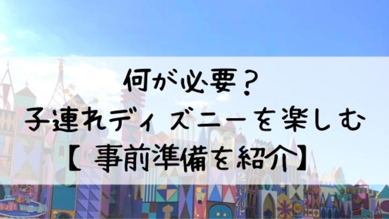 子連れディズニー事前準備ブログのアイキャッチ