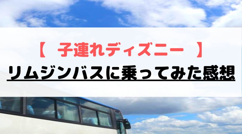 ブログ アイキャッチ画像 子連れディズニー リムジンバスに乗ってみた感想