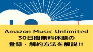 Amazon Music Unlimited 無料体験 アイキャッチ