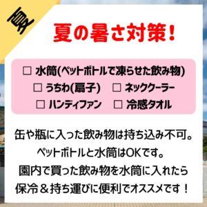 記事のまとめ②