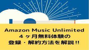ブログ アイキャッチ Amazon music unlimited